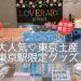 東京土産♡東京駅で買える限定アイテム|フェイラー新作東京駅限定