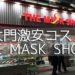 韓国コスメ♡激安♡マスクショップに行ったら、明洞より安くて驚いた!