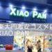 韓国コスメ♡東大門のXIAO PANであのメディヒールのシートマスクが最安値で売られてた!