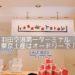 東京土産♡売り切れ続出のオードリーが羽田空港第一ターミナルに!