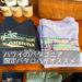 ハワイ♡パタゴニアは日本より安くて、限定パタロハTシャツがオススメ!