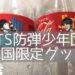 BTS防弾少年団 韓国限定グッズをGET!ユンギセンイル広告も