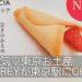東京土産♡すぐ売切のオードリーのお菓子が東京駅にオープン!