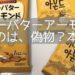 韓国♡日本で売ってるハニーバターアーモンドは偽物?本物?気になるカロリーも