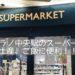 イタリア旅行♡ミラノ中央駅のスーパーCONADはお土産、ご飯にも便利!