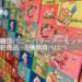 韓国お土産♡ハニーバターアーモンド新商品と8種類を紹介!オススメはコレ