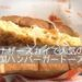 韓国♡アナザースカイでも紹介された人気ハンバーガートースト